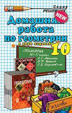 Гдз 10 Класс по Геометрии А Н Тихонова